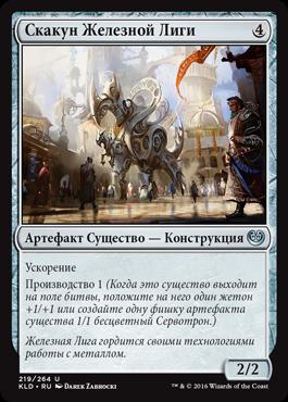 Скакун Железной Лиги