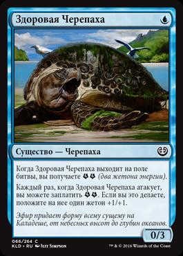 Здоровая Черепаха