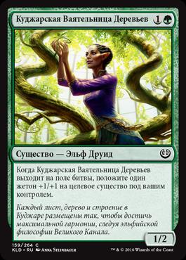 Куджарская Ваятельница Деревьев