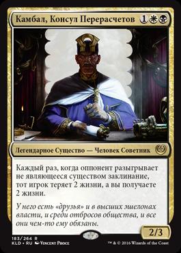 Камбал, Консул Перерасчетов