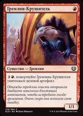 Гремлин-Крушитель