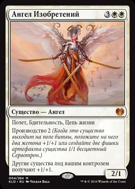 Ангел Изобретений