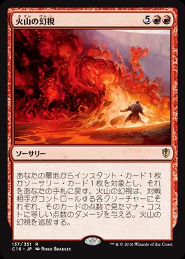 火山の幻視
