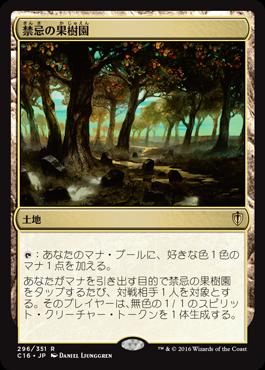 禁忌の果樹園
