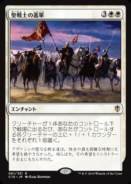 聖戦士の進軍