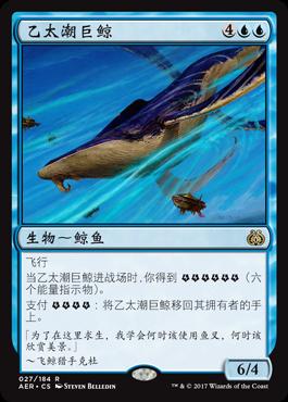 乙太潮巨鲸