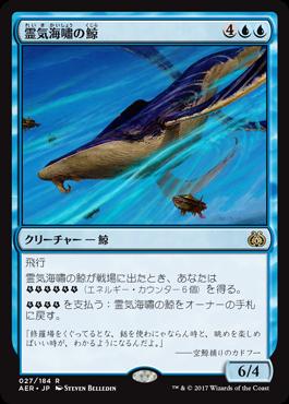 霊気海嘯の鯨