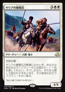 《サリアの槍騎兵/Thalia's Lancers》