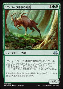 ソンバーワルドの雄鹿