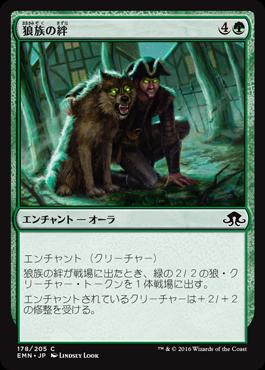 《狼族の絆/Wolfkin Bon》