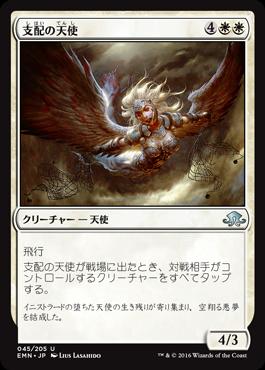 支配の天使