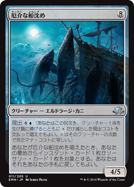 厄介な船沈め