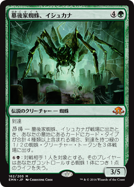 《墓後家蜘蛛、イシュカナ/Ishkanah, Grafwidow》