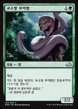 교수형 보아뱀