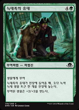 늑대족의 유대
