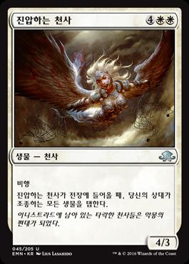 진압하는 천사