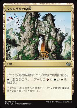 ジャングルの祭殿