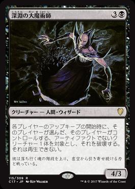深淵の大魔術師