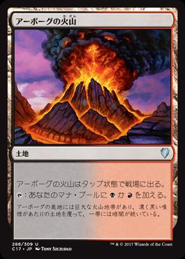 アーボーグの火山