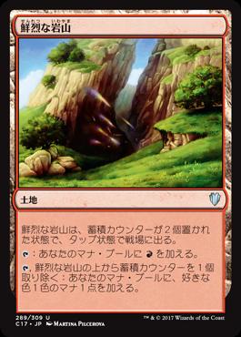 鮮烈な岩山