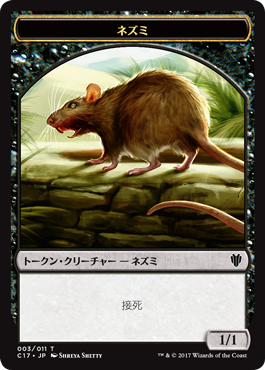 ネズミトークン