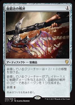 血鍛冶の戦斧