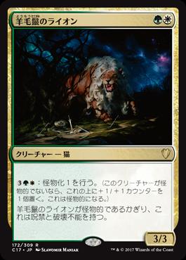 羊毛鬣のライオン