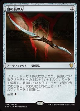 血の長の刃