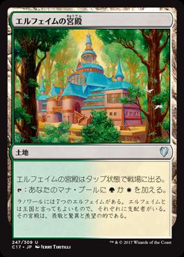 エルフェイムの宮殿