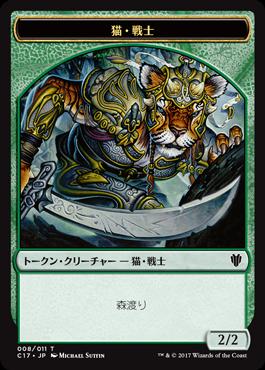 猫族の戦士トークン