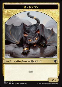 猫族のドラゴントークン