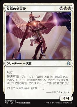 双陽の熾天使