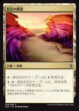 色彩の断崖