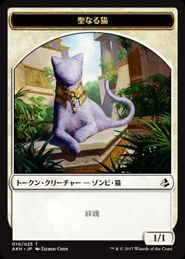 聖なる猫トークン
