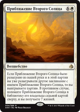 Приближение Второго Солнца