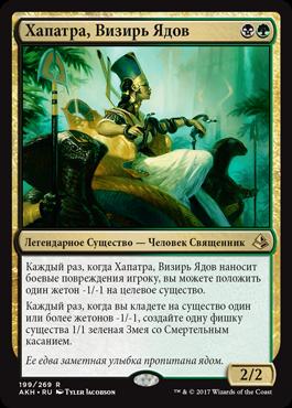 Хапатра, Визирь Ядов