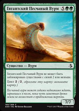 Гигантский Песчаный Вурм