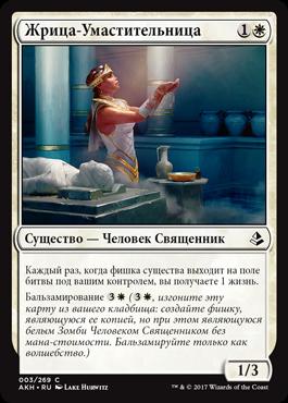 Жрица-Умастительница