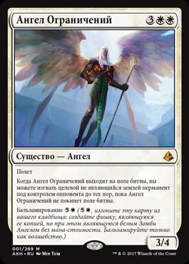 Ангел Ограничений