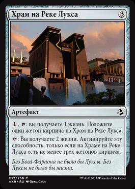 Храм на Реке Лукса