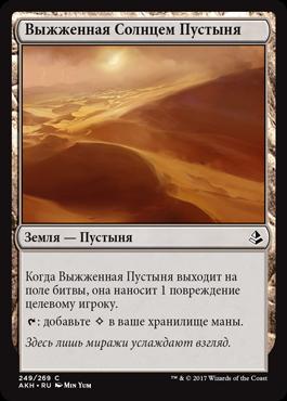 Выжженная Солнцем Пустыня