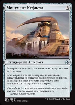 Монумент Кефнета