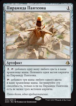 Пирамида Пантеона