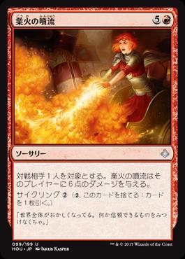 業火の噴流