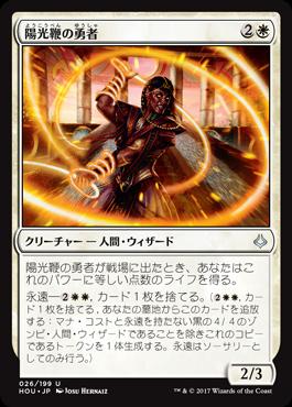 陽光鞭の勇者