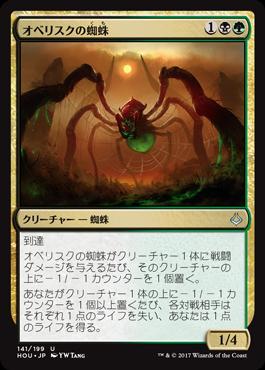 オベリスクの蜘蛛