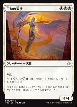 王神の天使