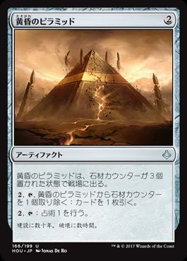 黄昏のピラミッド