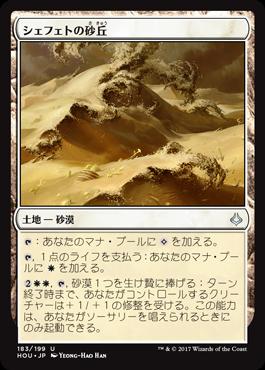 シェフェトの砂丘