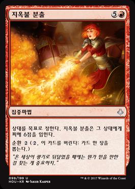 지옥불 분출